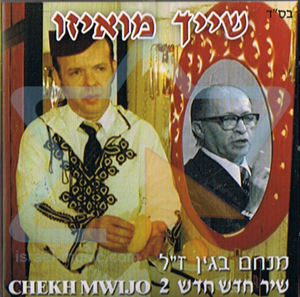 New Song 2 by Cheikh Mwijo
