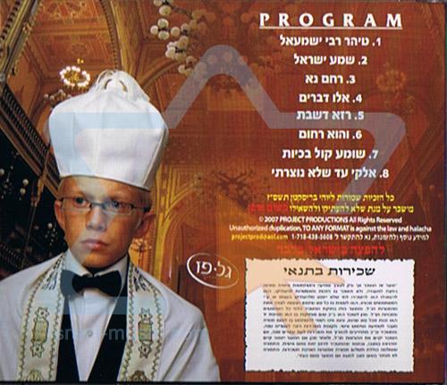 Shma Israel by Simcha Levenstein