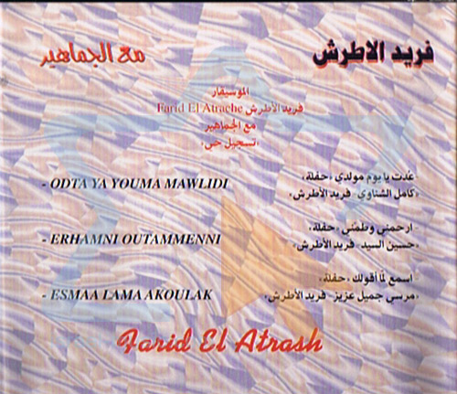 Odta Ya Youma Nawlidi Por Farid el Atrache