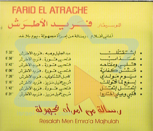 Resalah Men Emraa Majhulah by Farid el Atrache