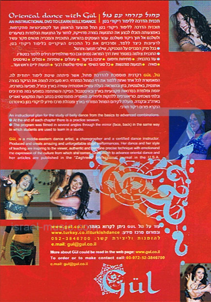 Oriental Dance with Gul Par Gul