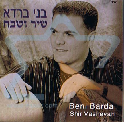 Shir Vashevach by Beni Barda