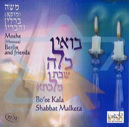 Bo'ee Kala Shabbat Malketa by Moshe (Musa) Berlin