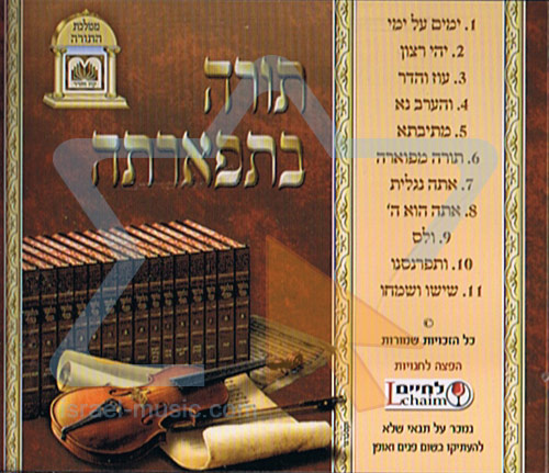 Torah Be'tifartah by Various