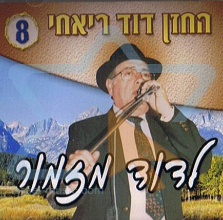 Le'david Mizmor - Part 8 by Cantor David Riachi