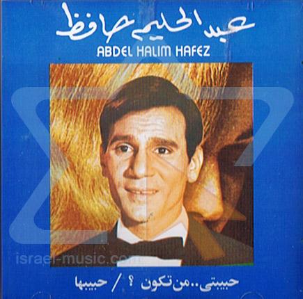 Habebaty Man Takoon / Habibha Par Abdel Halim Hafez