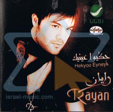 Hekyoo Eyneyk Par Rayan