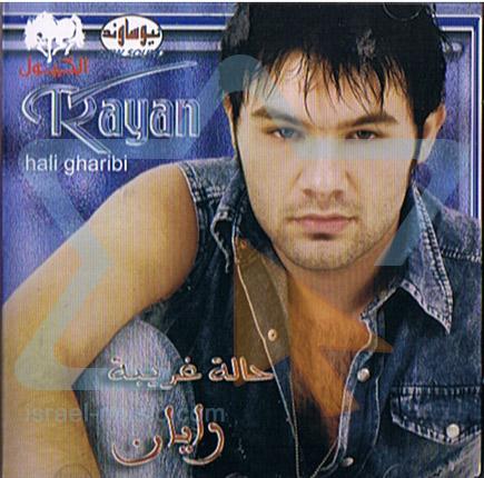 Hali Gharibi by Rayan