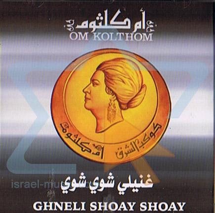 Ghneli Shoay Shoay by Oum Kolthoom