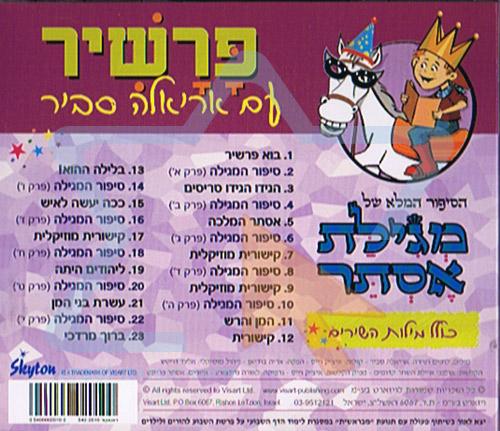 Parashir - The Full Story of Megilat Esther by Ariella Savir
