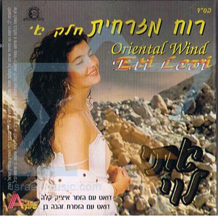 Oriental Wind - Part 1 by Etti Levi