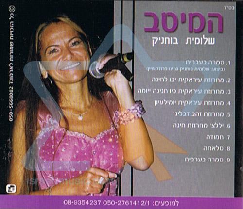 The Best by Shlomit Buchnik