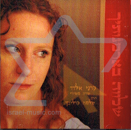 Sings the Songs of Rabbi Shlomo Carlebach Por Karni Eldad
