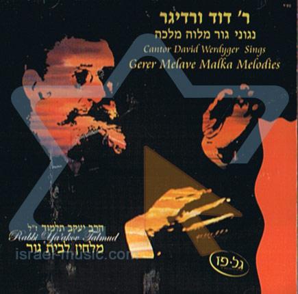 Gerer Melave Malka Melodies by Cantor David Werdyger