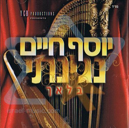 Neginasi by Yosef Chaim Bloch