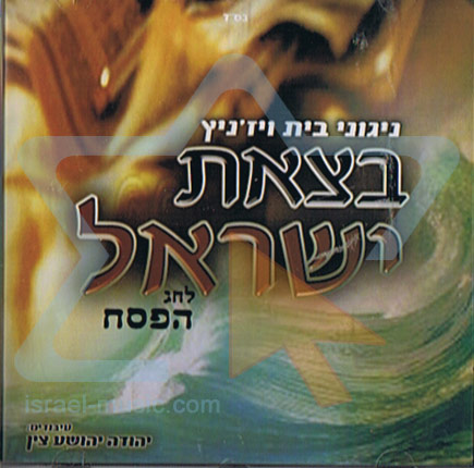 Betzet Israel by The Vizhnitz Choir