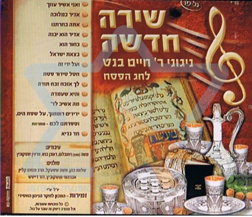 Shira Chadasha by Rabbi Chaim Banet