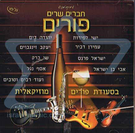 Friends Sings Purim - Various