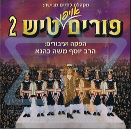 Purim Tish 2 - Yosef Moshe Kahana