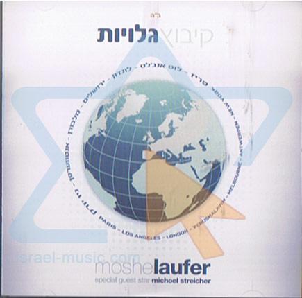 Kibutz Galuyot by Moshe Laufer