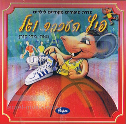 Pitz the Mouse and Gal Par Gidi Koren