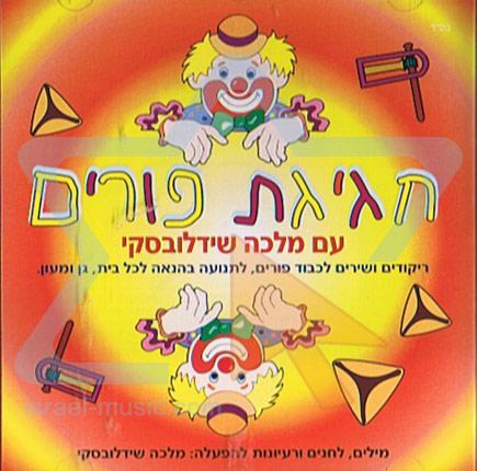 Purim Celebration - Malca Shidlovsky