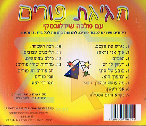 Purim Celebration by Malca Shidlovsky