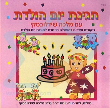 Birthday Celebration by Malca Shidlovsky