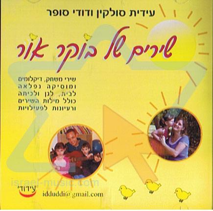 Boker Or Songs by Idit Sulkin