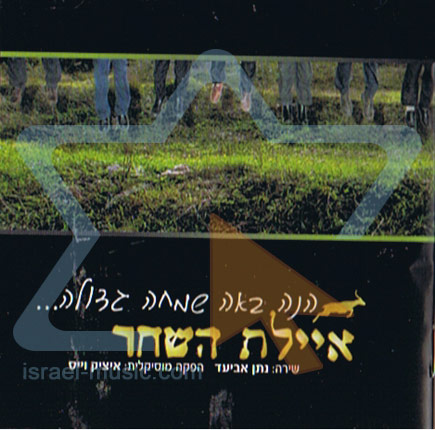 Jump for Joy by Ayelet Hashachar