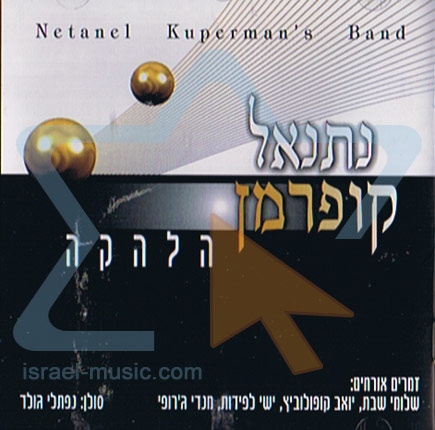 Netanel Kuperman's Band - Netanel Kuperman's Band