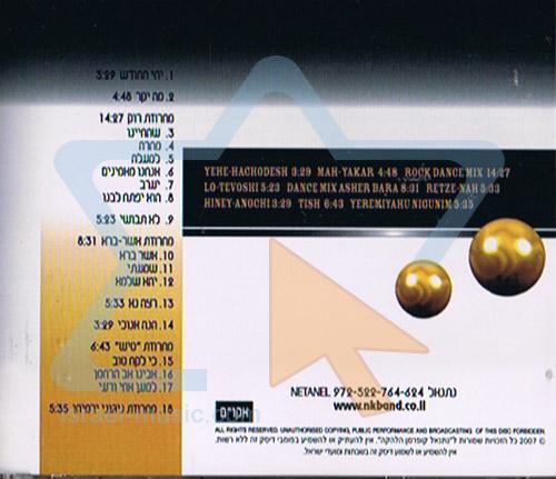 Netanel Kuperman's Band by Netanel Kuperman's Band