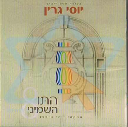Hatav Hashmini by Various