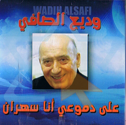 The Very Best by Wadih El Safi