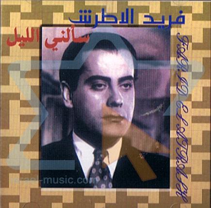 Saalni el Leil के द्वारा Farid el Atrache
