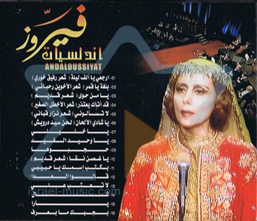 Andaloussiyat by Fairuz