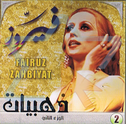Golden Fairuz - Part 2 Par Fairuz