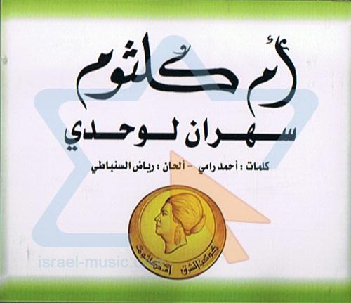 Sahran Lewahdi Par Oum Kolthoom