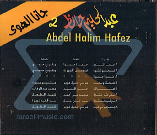 Gana Alhawa by Abdel Halim Hafez