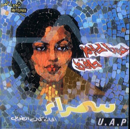 Samraa Par Abdel Halim Hafez