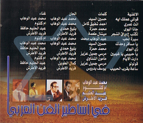 The Greatest Arabic Legends by Various