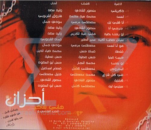 Sad Songs by Hani Shaker
