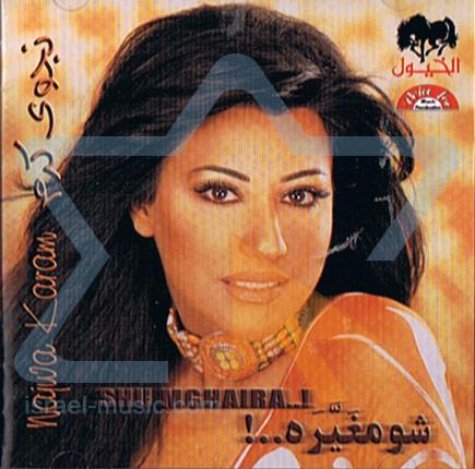 Shu Mghaira Par Najwa Karam