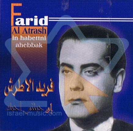 In Habettni Ahebbak by Farid el Atrache