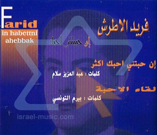 אין חבטאני אחיבאק - פאריד אל אטראש