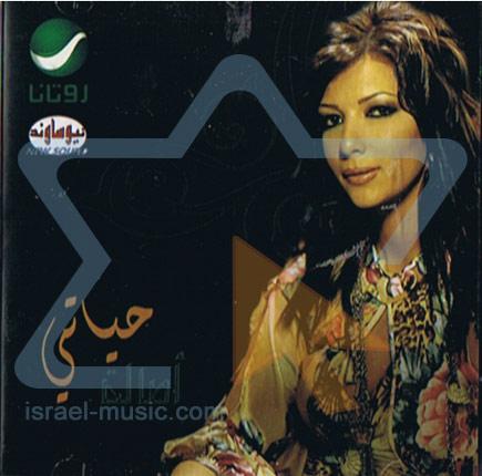 Hayati by Asala Nasri