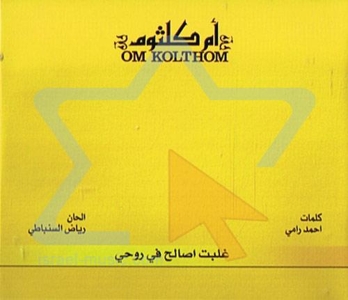 Ghelebt Asaleh Fe Rohi by Oum Kolthoom