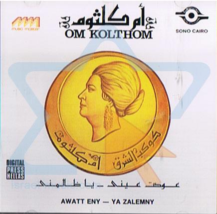 Awatt Eny - Ya Zalmny Par Oum Kolthoom