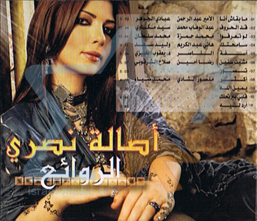 Greatest Hits by Asala Nasri