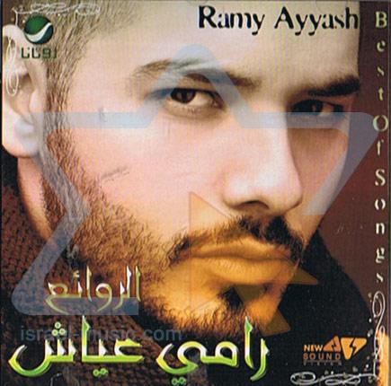 Greatest Hits by Ramy Ayyash